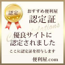 便利屋.COM - 全国の便利屋の口コミ・求人情報